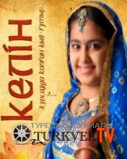 Онлайн индийские сериалы невеста келин все серии